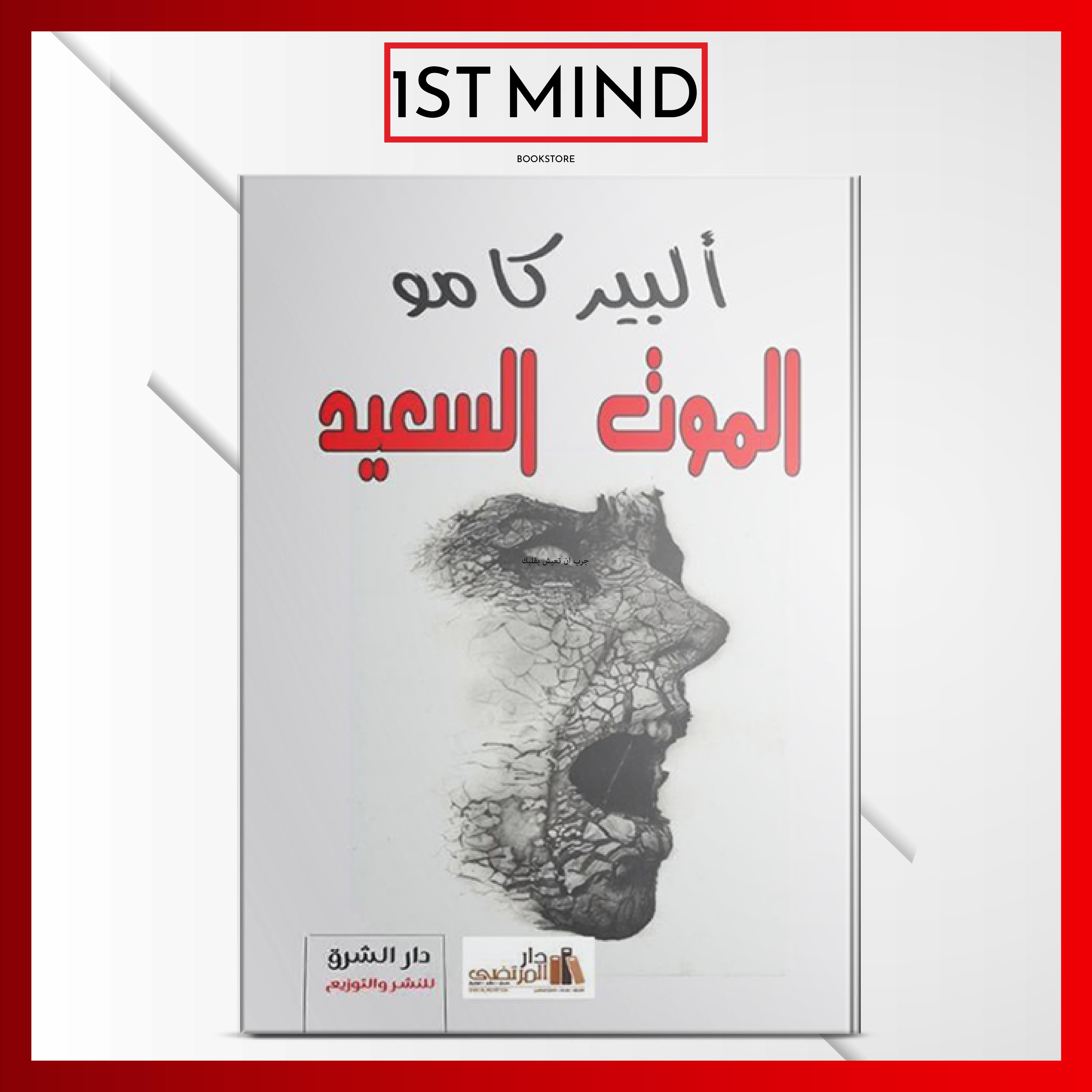 الموت السعيد Bookstore Movie Posters Mindfulness