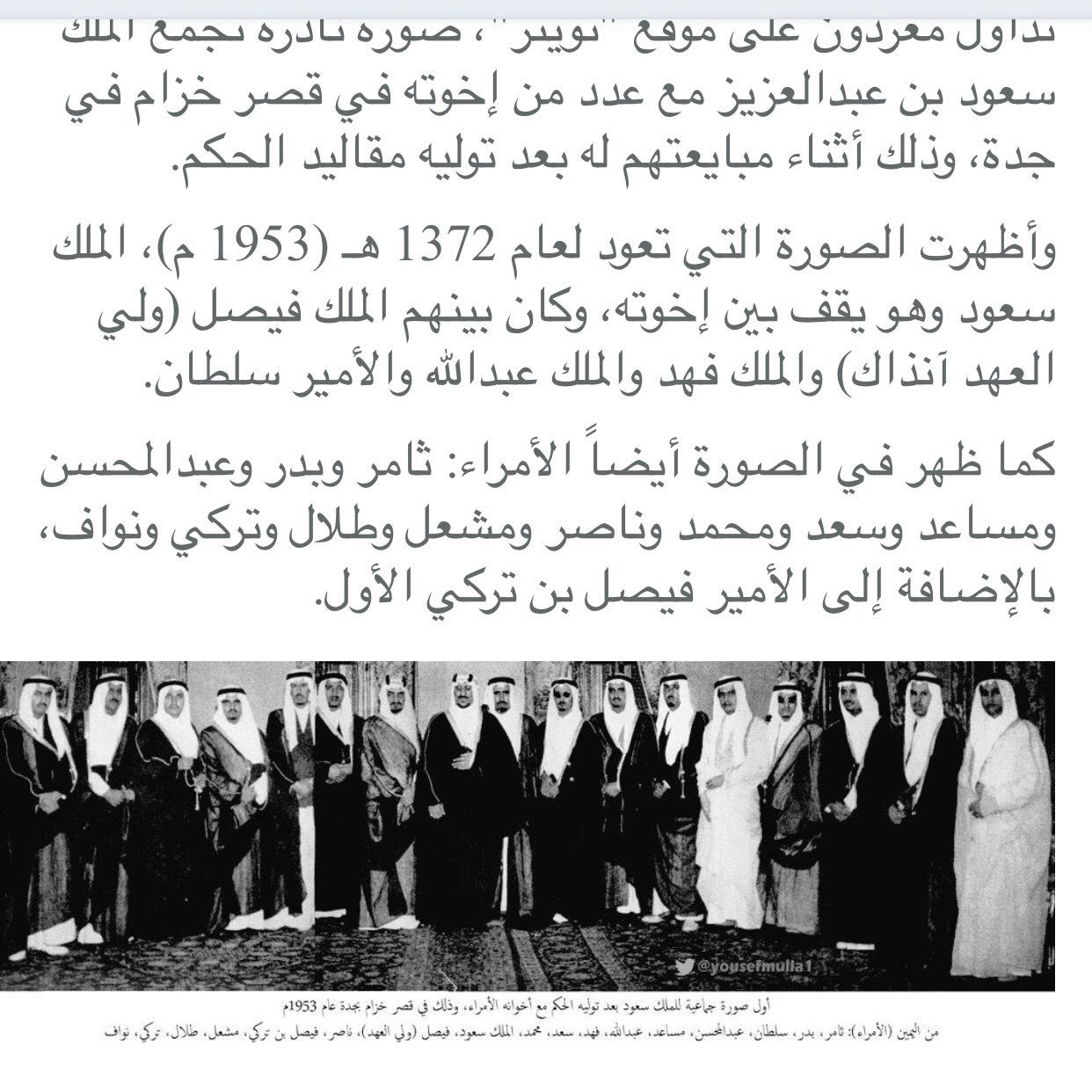 Pin By Jiji On King Saud Ben Abdulaziz Movie Posters Poster Math