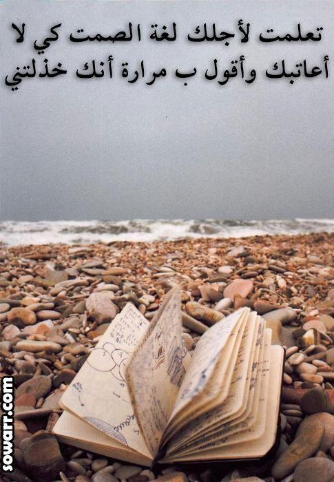 صور مؤلمه جدا عن الخذلان Sowarr Com موقع صور أنت في صورة Adventure Books Photography