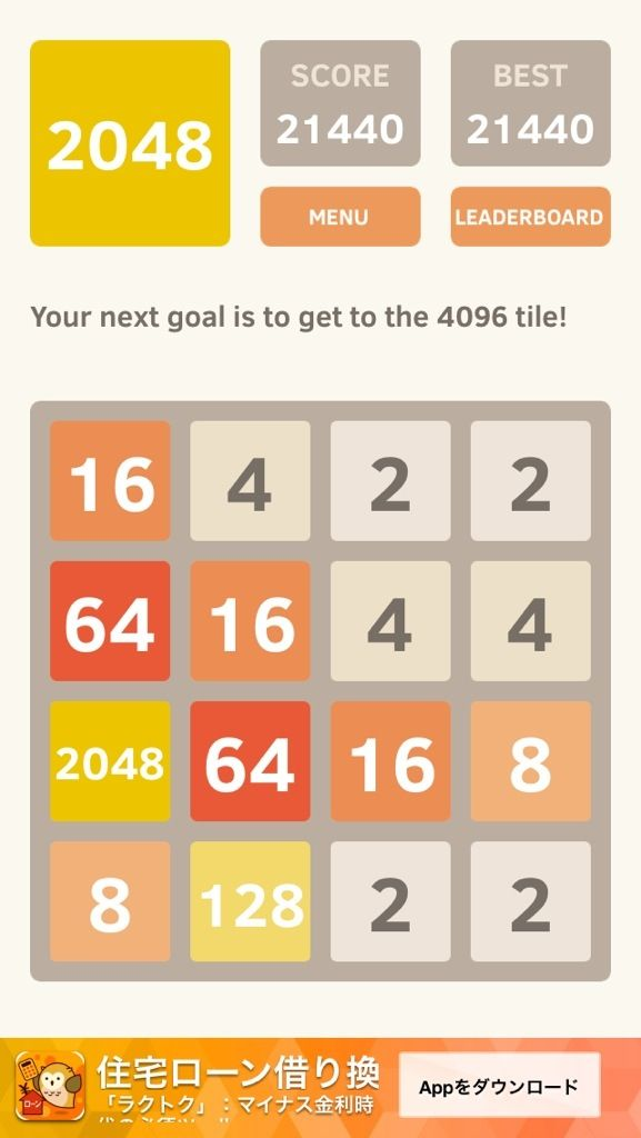 Goal Achieved 2048 2048 Game Games Goals