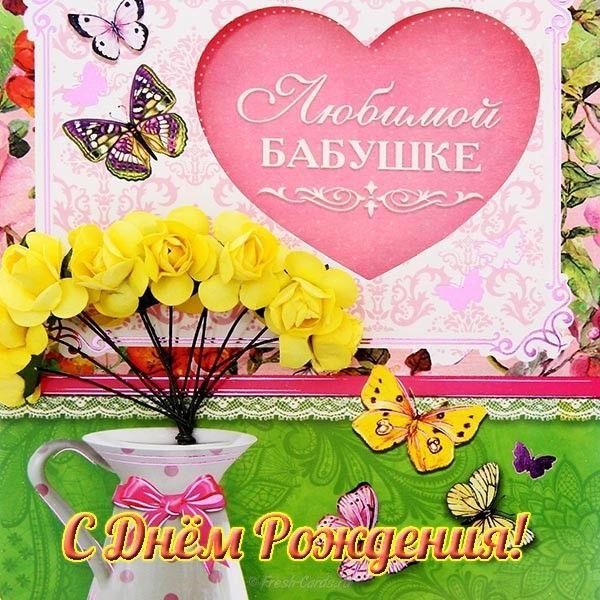 Очень красивая открытка бабушке на день рожденья