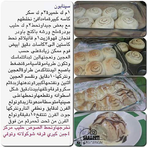 سينابون Food Arabic Food Cinnabon
