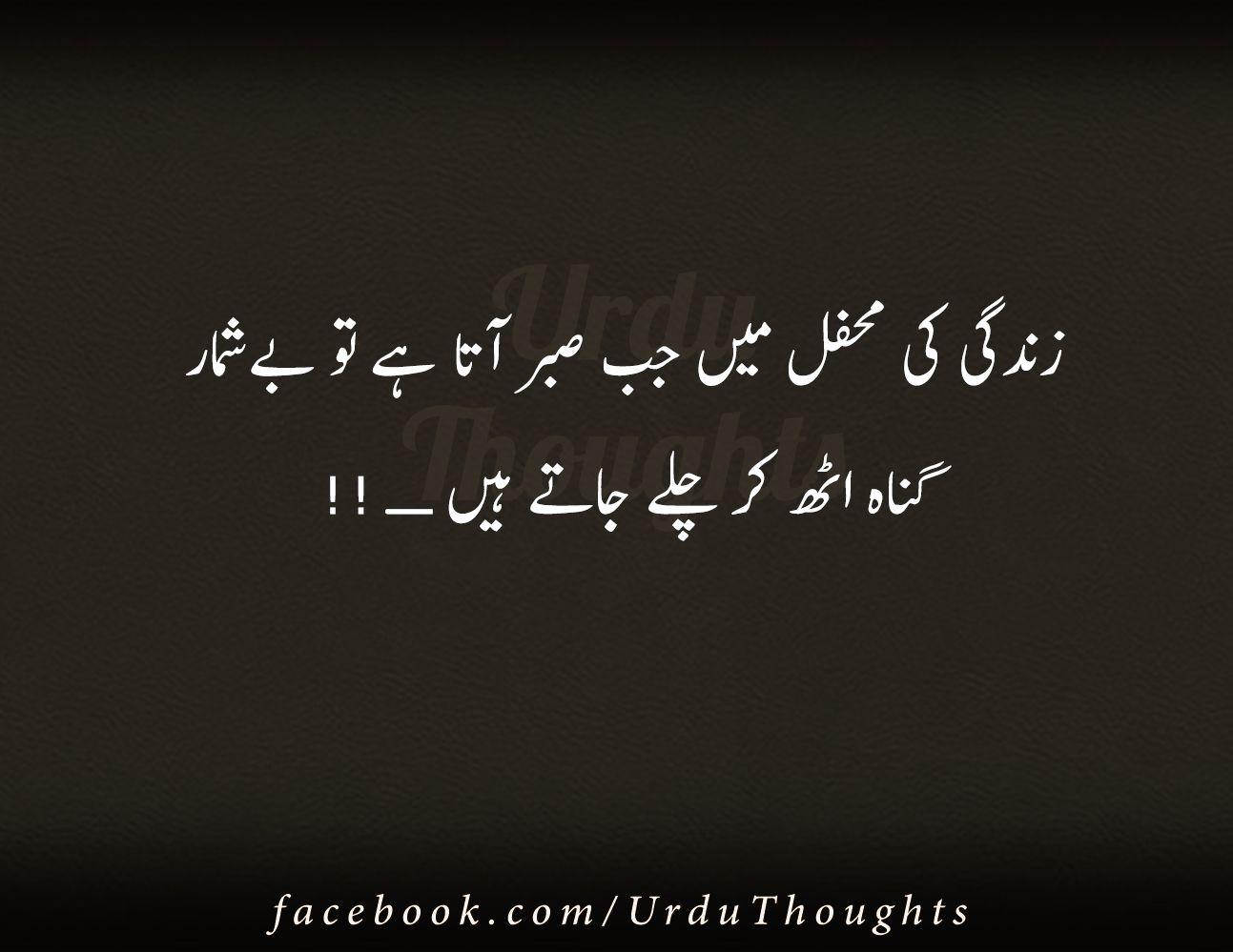 Famous Urdu Quotes - Amazing Quotes in Urdu Images  Urdu quotes