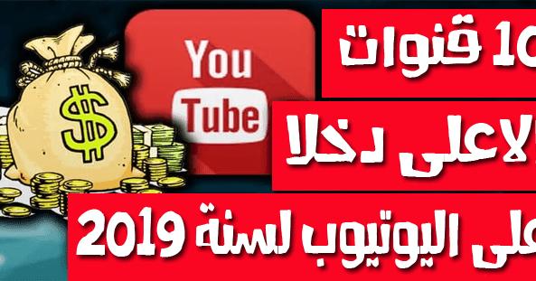 تعرف على قائمة 10 قنوات اليوتيوب الاكثر ربحا للمال لسنة 2019 Youtube Stars Youtube Gigs