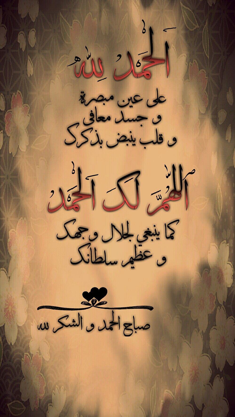 الحمد لله على كل حال Good Morning Quotes Good Morning Arabic Good Morning Greetings