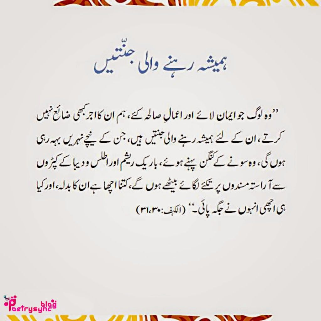 Poetry Hadees And Qurani Ayaat About Jannah In Urdu Tarjuma Pictures Islamic Quotes Quran Quotes Verses Quran Quotes