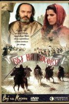Watch The Battle of Kosovo Full-Movie Streaming