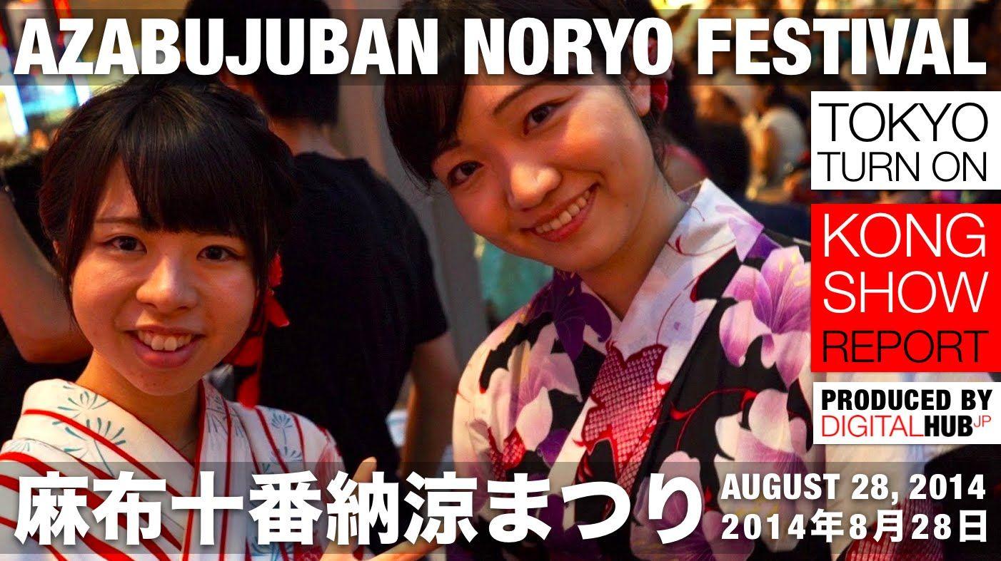 Azabujuban Noryo Festival and Roppongi Hills Bon Odori - 麻布十番納涼まつり、六本木ヒル...