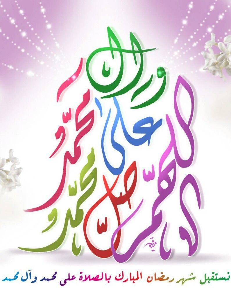 اللهم صل على محمد وال محمد Ramadan Facebook Posts Congratulations
