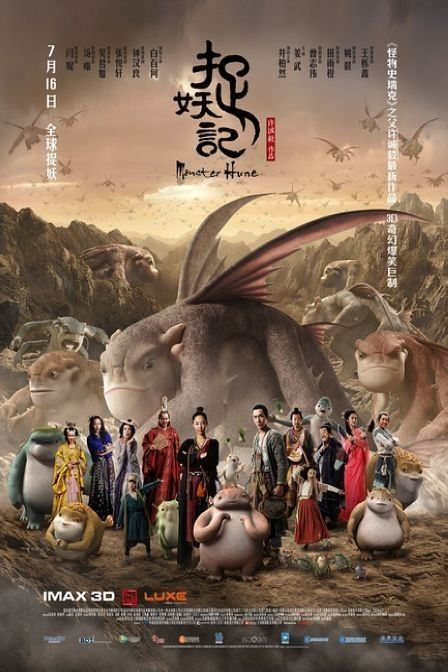 Monster Hunt Becomes Top Grossing C Movie Of All Time In Just 10 Days Monster Hunt Chinese Movies Movie Monsters