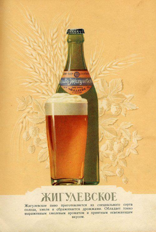 Пиво и безалкогольные напитки СССР в каталоге 1957-го года ...