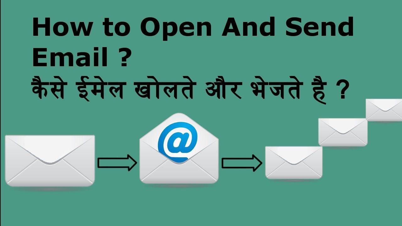 How to open and send Email? कैसे ईमेल खोलते और भेजते है