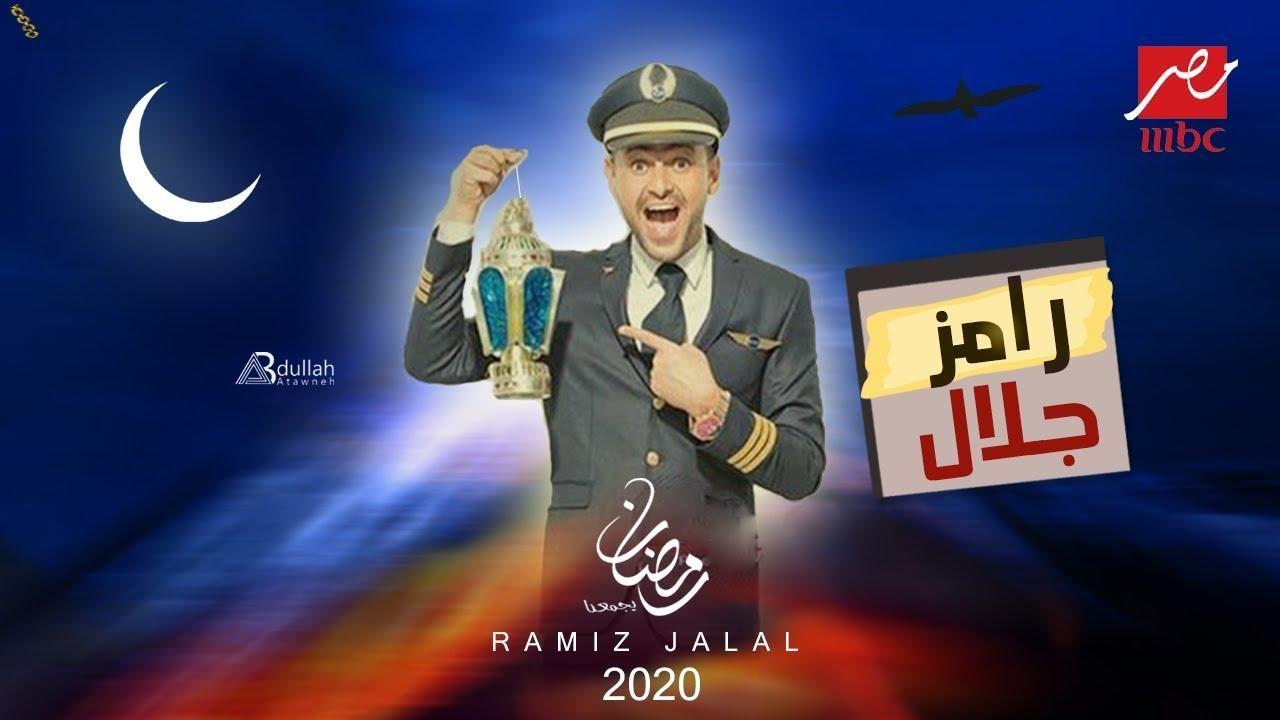 فكرة و كواليس برنامج رامز جلال الجديد رامز مجنون رسمي رمضان 2020 Poster Movies Movie Posters