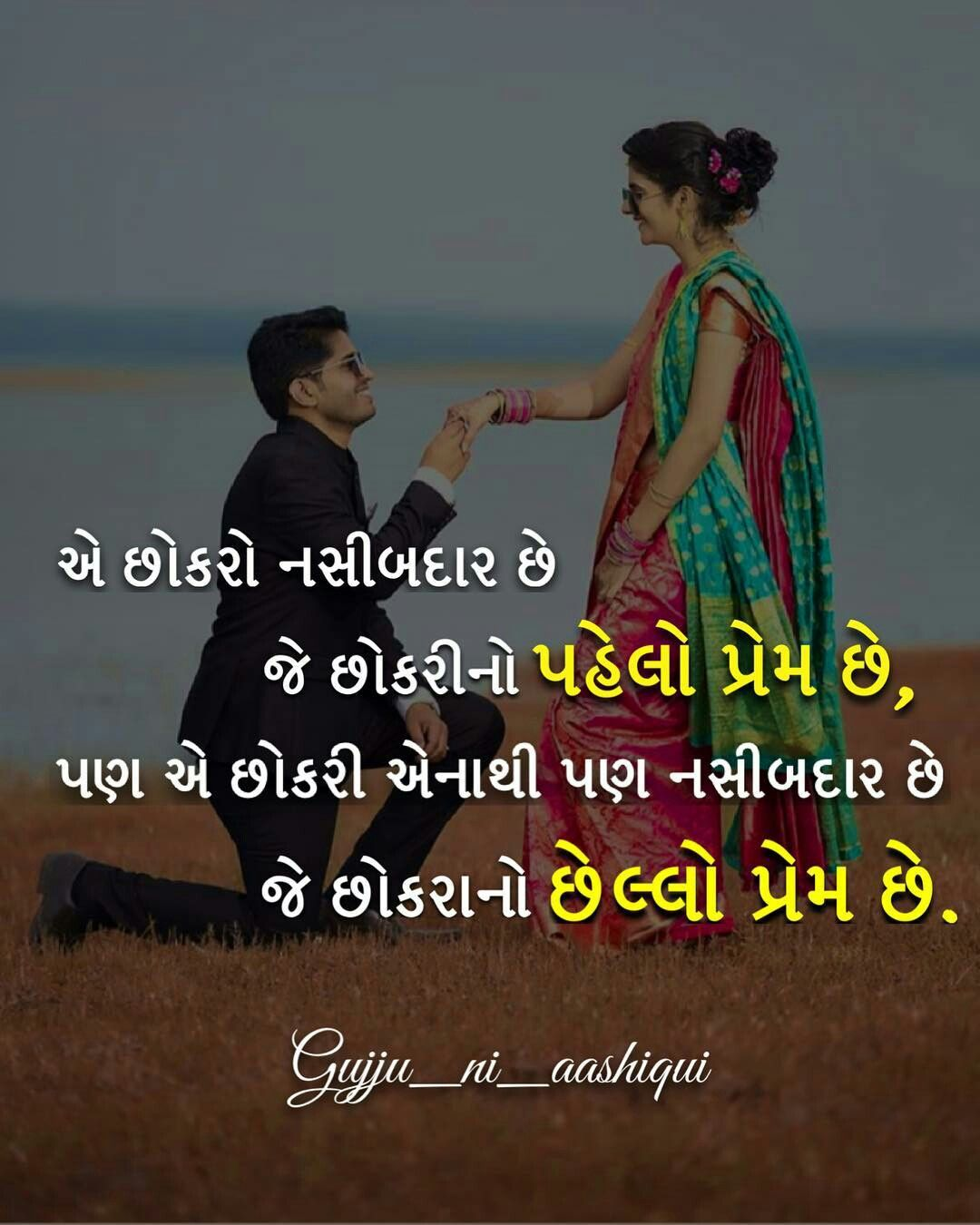 Pin By Prakash Gohil On Gujarati Gujarati Quotes Quotes Hindi