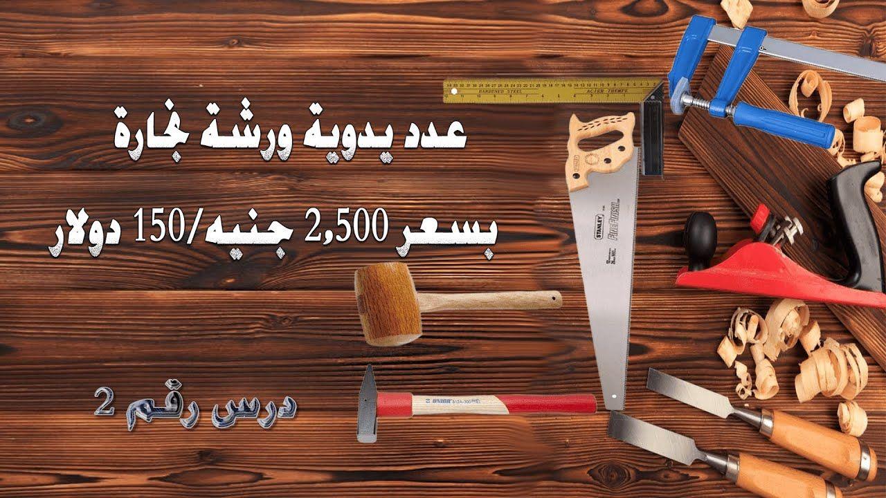 عدد يدوية ورشة نجارة للمبتدئين بسعر 2 500 جنيه 150 دولار الدرس رقم 2 Decor Home Decor Novelty Sign