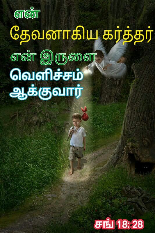 tamil bible words wallpapers - photo #5