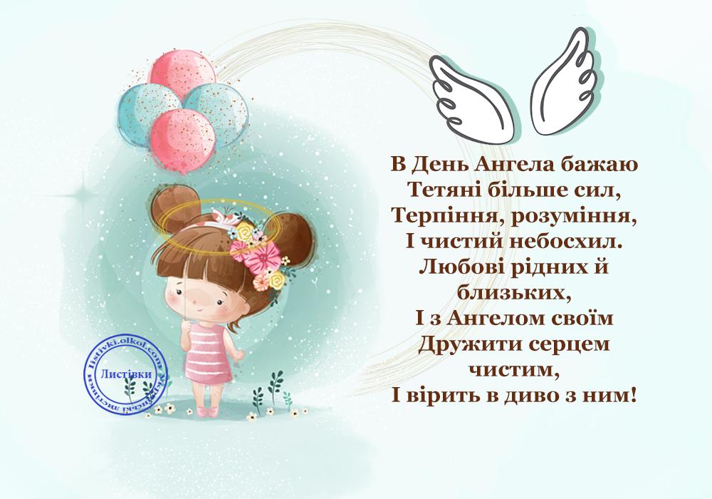 Українська листівка з Днем Ангела Тетяни in 2020 | Happy birthday,  Birthday, Art