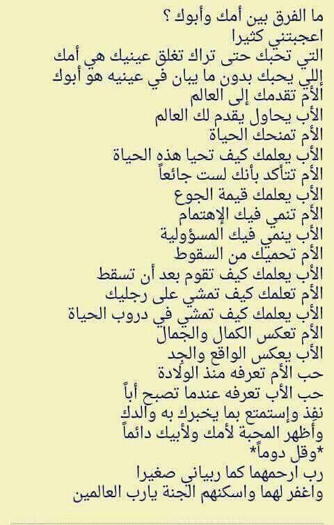 الام والاب Beautiful Arabic Words Islamic Phrases Cool Words