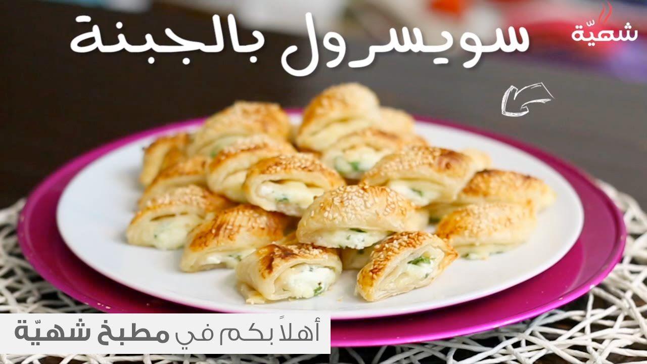 رمضان معجنات سفرة رمضان طريقة عمل سويسرول الجبنة السهل والسريع Cooking Food Meat