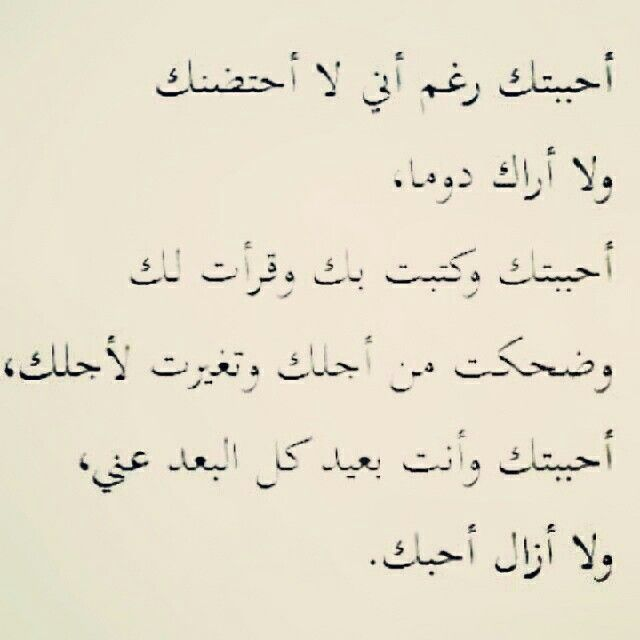 Pin By Raed Khaled On أناقة حرف Calligraphy Quotes Love Short Quotes Love Quotes For Book Lovers