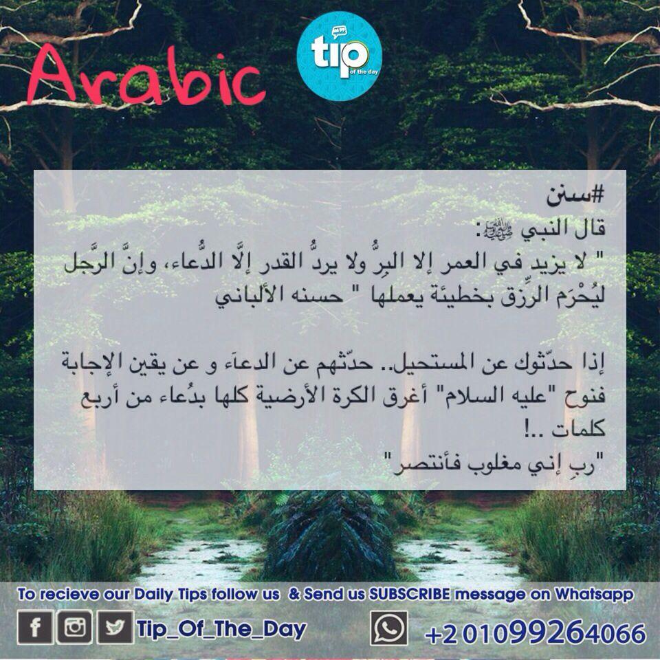 سنن الدعاء و يقين الإجابة Words Peace Be Upon Him All About Islam