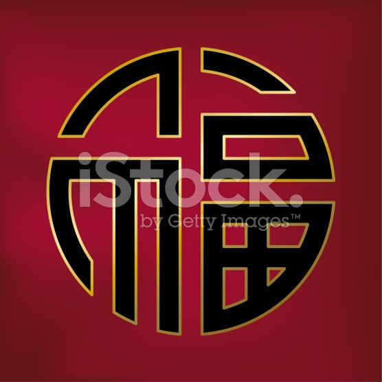 Chinese Symbol For Propitious Blessings Of Happiness In Black And