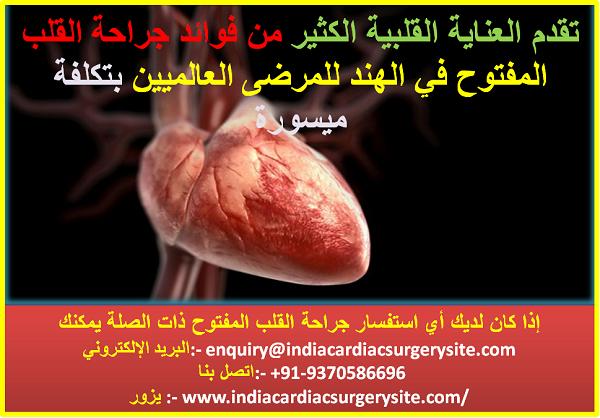 تقدم العناية القلبية الكثير من فوائد جراحة القلب المفتوح في الهند للمرضى العالميين بتكلفة ميسورة Medical Services Open Heart Surgery Heart Surgery