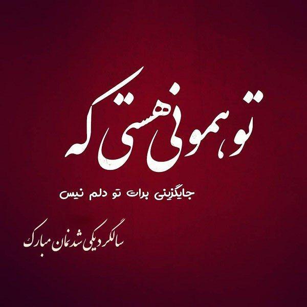 عکس پروفایل برای سالگرد ازدواج Persian Quotes Persian Poem Calligraphy Persian Poetry