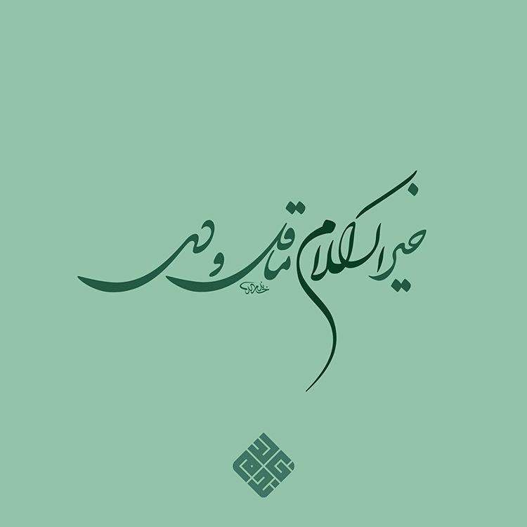 Instagram Da Khaled Nadam خير الكلام ما قل ودل