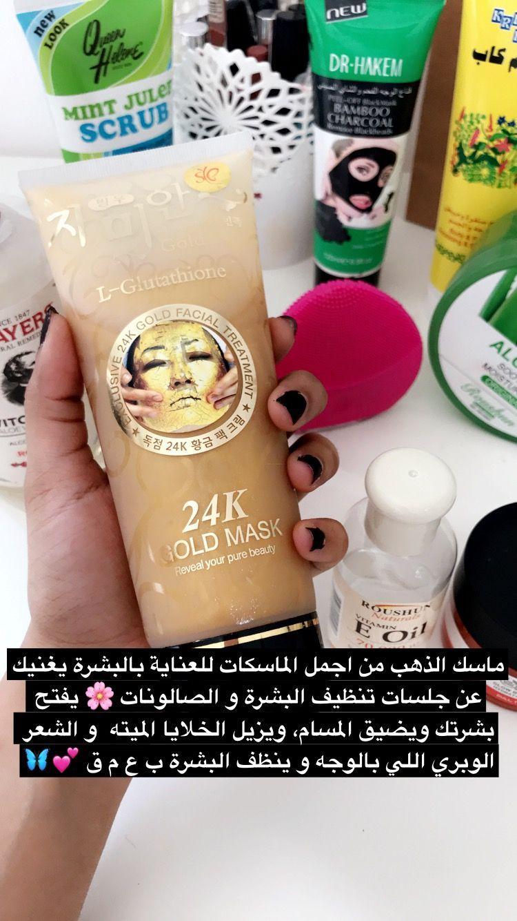 ماسك الذهب Pure Products Pure Beauty Sparkling Ice Bottle