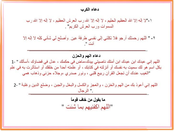 Pin De Abdelilah Azzouzi En أدعية
