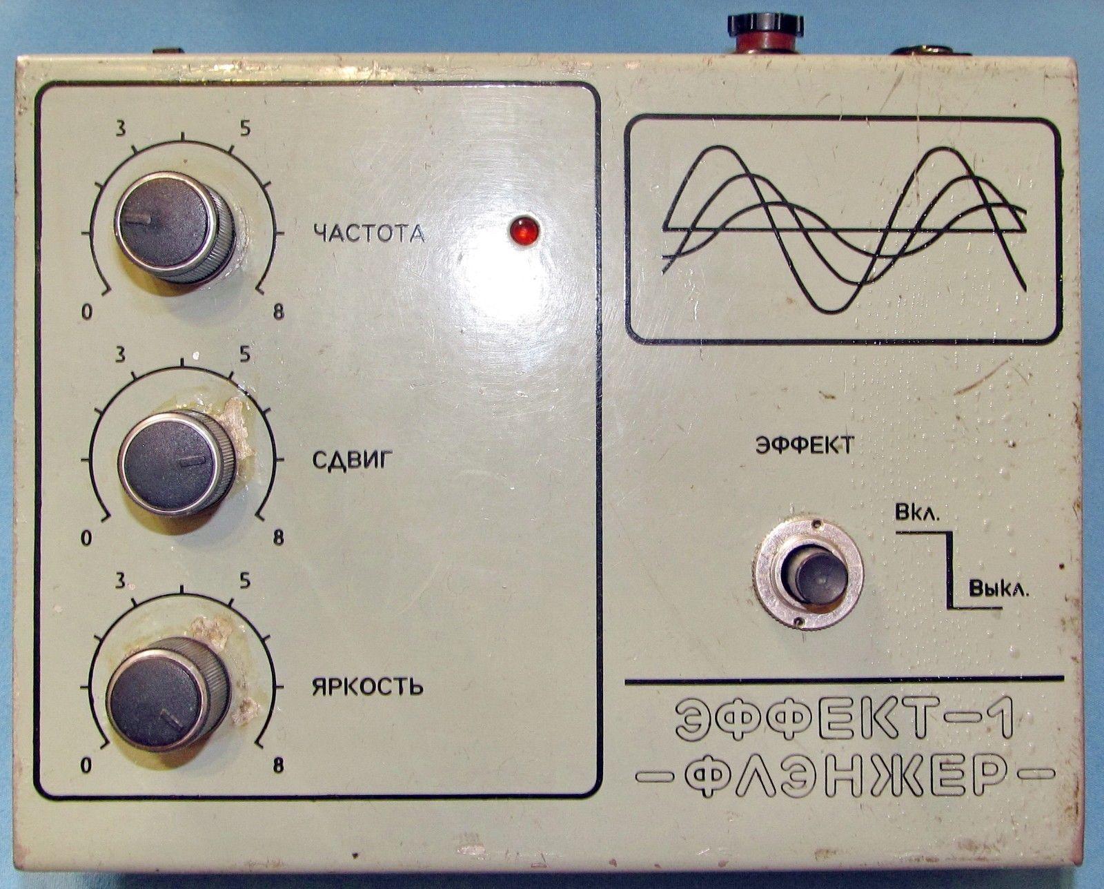 Vintage Flanger Effect 1 Estradin Ussr Russian Guitar Effect Pedal Russian Guitar Effects Pedals Guitar Effects