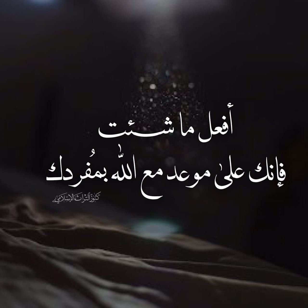 بم فردك Calligraphy Arabic Calligraphy Quotes