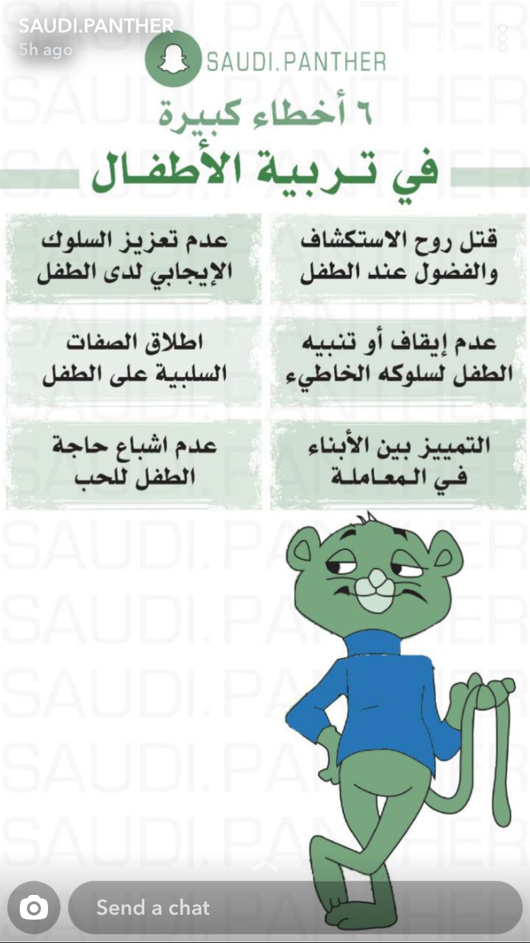 Pin By Nada On نونتي Child Care Education Baby Education Kids Behavior