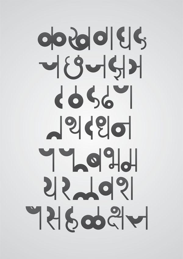 Font- Vartul (Devanagari Script) by prajakta athavale, via Behance