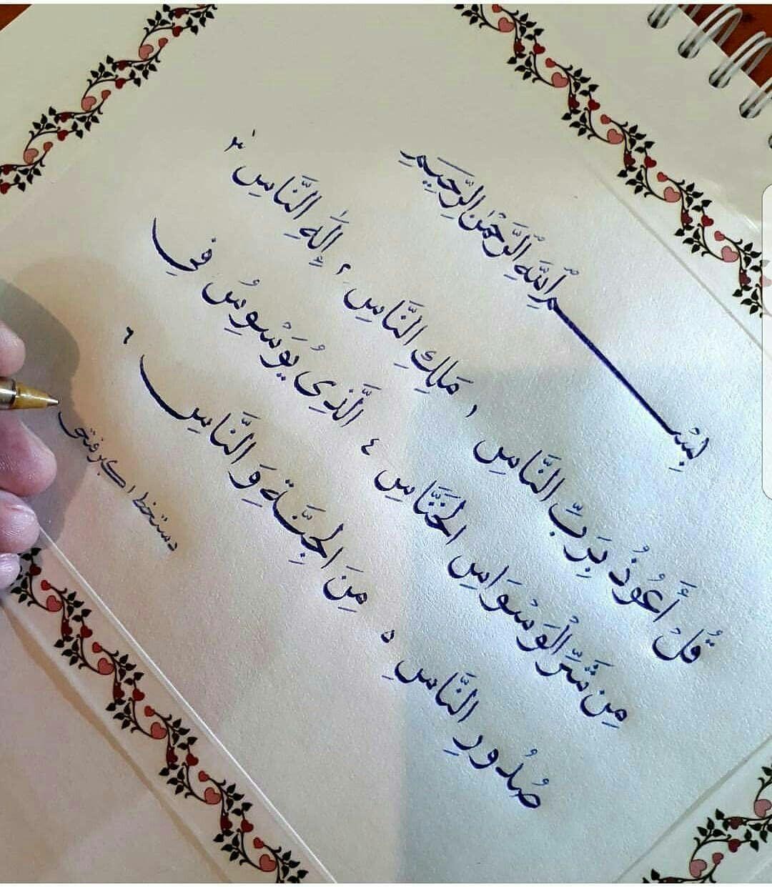 Pin By Bleu Eyes On Beautiful Handwriting And Fonts Islamic Calligraphy Quran Islamic Calligraphy Quran