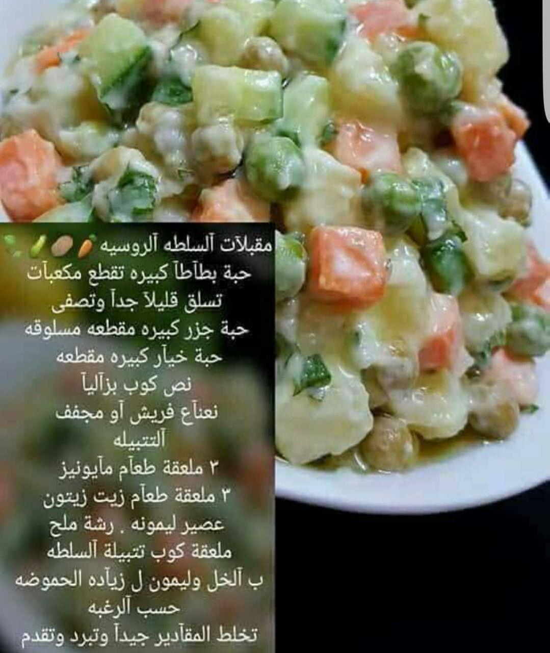 سلطه روسيه Cookout Food Helthy Food Food Receipes