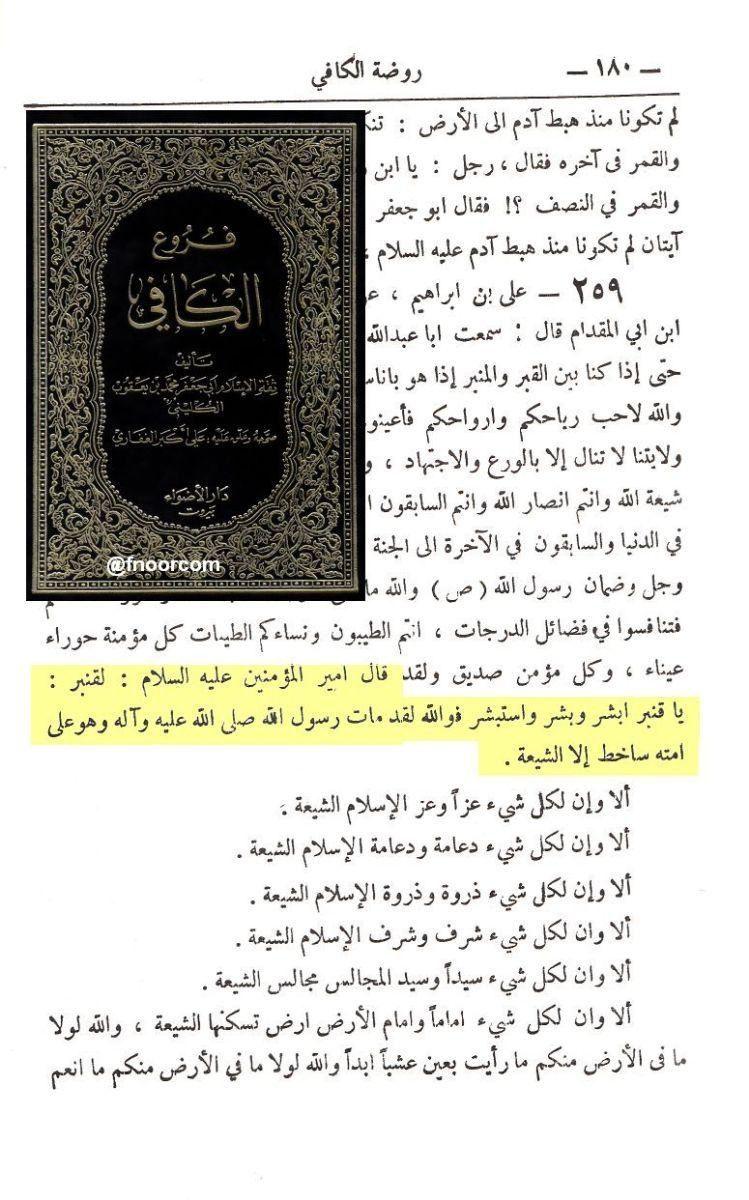 من افتراء الشيعة على امير المؤمنين علي بن ابي طالب رضي الله عنه ( الدين  المزيف