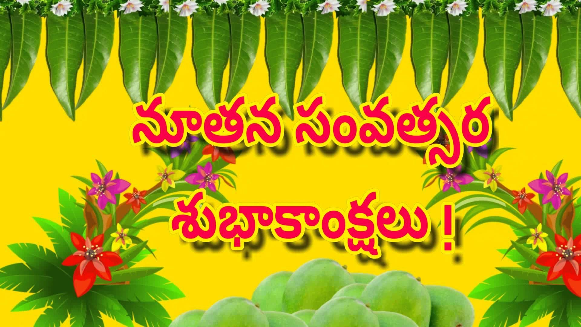 Happy ugadi greetings ugadi wishes ugadi 2016 ugadi whatsapp happy ugadi greetings ugadi wishes ugadi 2016 ugadi whatsapp telugu telugu whatsapp video greetings pinterest telugu kristyandbryce Images
