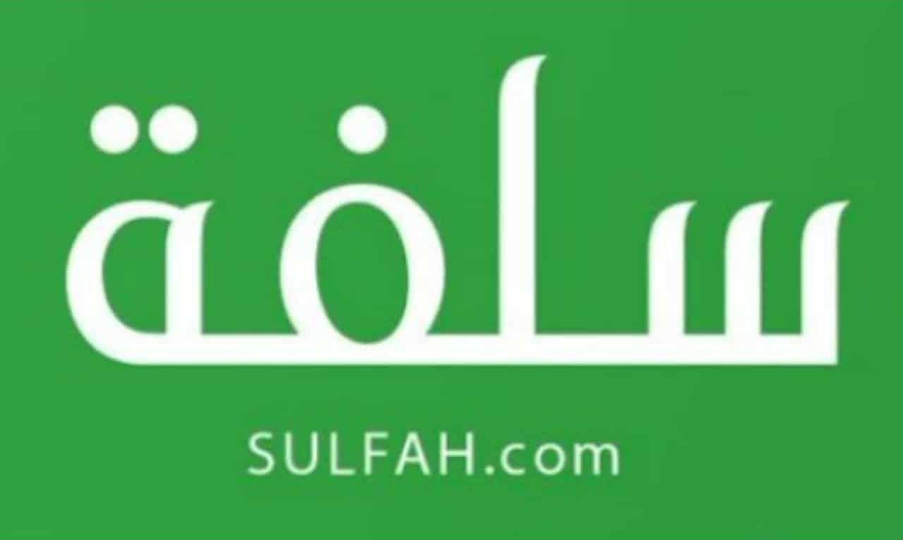 أسرع تمويل شخصي من سلفة بـ10 دقائق قرض فوري رابط وشروط التقديم In 2020 Arab News News