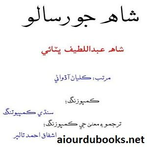 Quran With Sindhi Translation Pdf