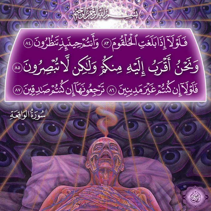 وفي ظل هذه الصورة التي ترسمها آخر السورة والمشاعر الواجفة الراجفة الآسية الآسفة عند خروج الروح يجيء التحدي الذي يقطع كل Quran Verses Holy Quran Noble Quran