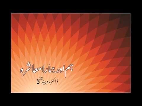 HUM AUR HAMARA MOASHRA-25 by Dr.Rubina Shafi