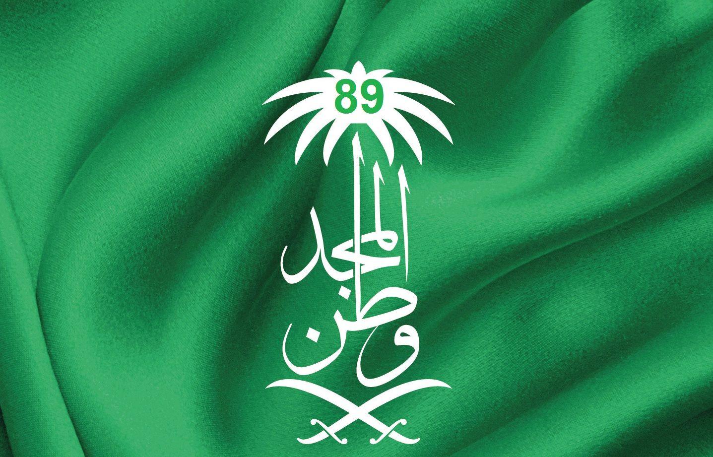 صور اليوم الوطني 89 صور شعار اليوم الوطني 1441 رمزيا اليوم الوطني مجلة رجيم Neon Signs National Day Saudi Art