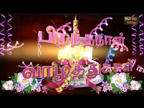 Traditional happy birthday song with name free download in tamil