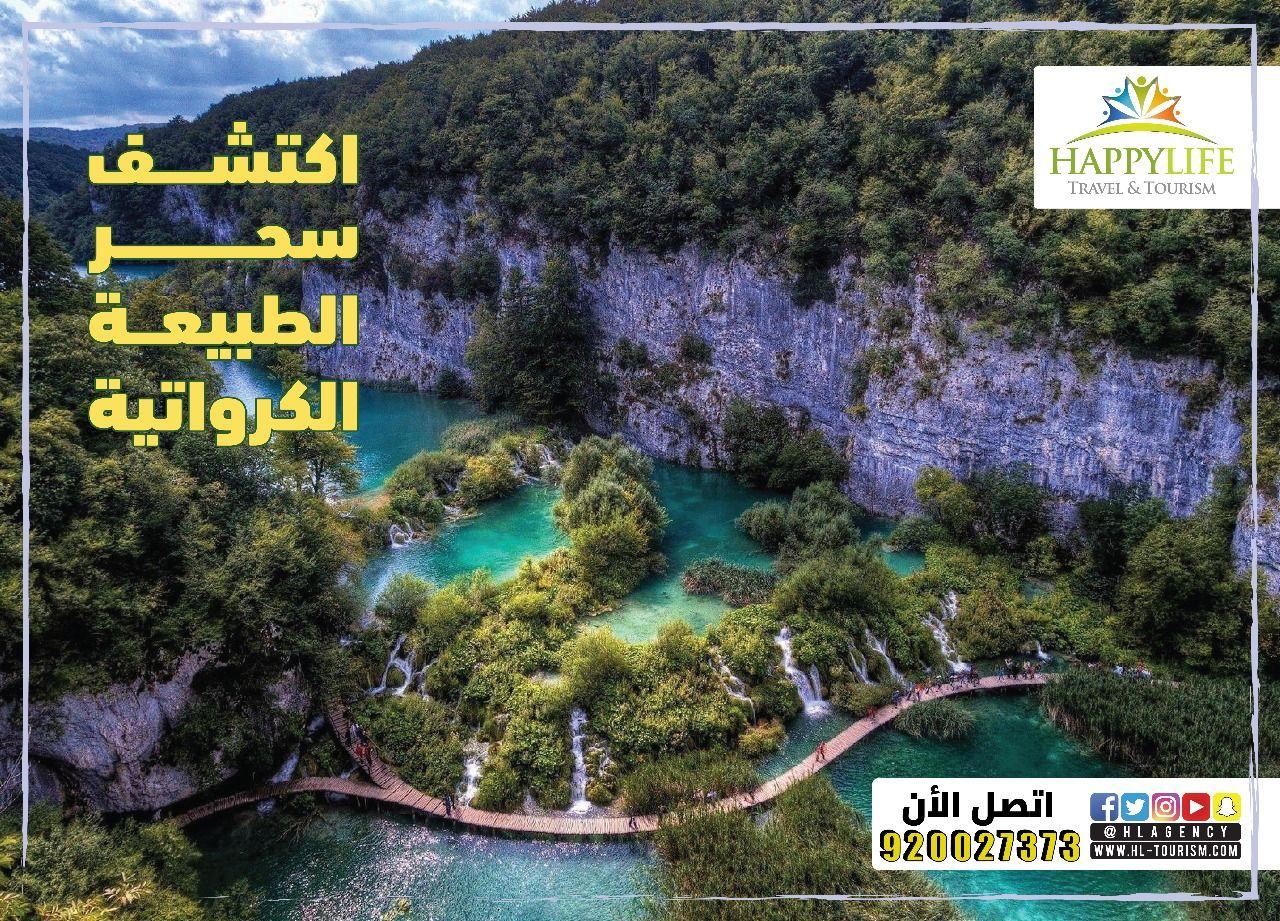 كروتيا تتميز بطبيعة مميزة سافر إليها الأن مع الحياة السعيدة للسياحة وإستمتع بسحر الطبيعة زور الرابط لمعرفة العروض Travel And Tourism Tourism Travel