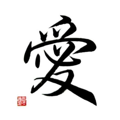 Chinese Symbol For Love Calligraphy Painting Pinterest