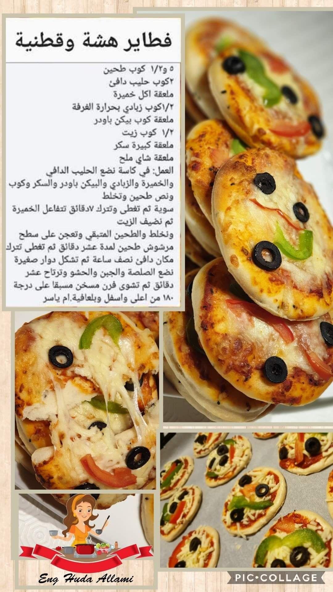 Pin By Rose Ahmad On Ragad In 2021 Diy Food Recipes Food Arabian Food