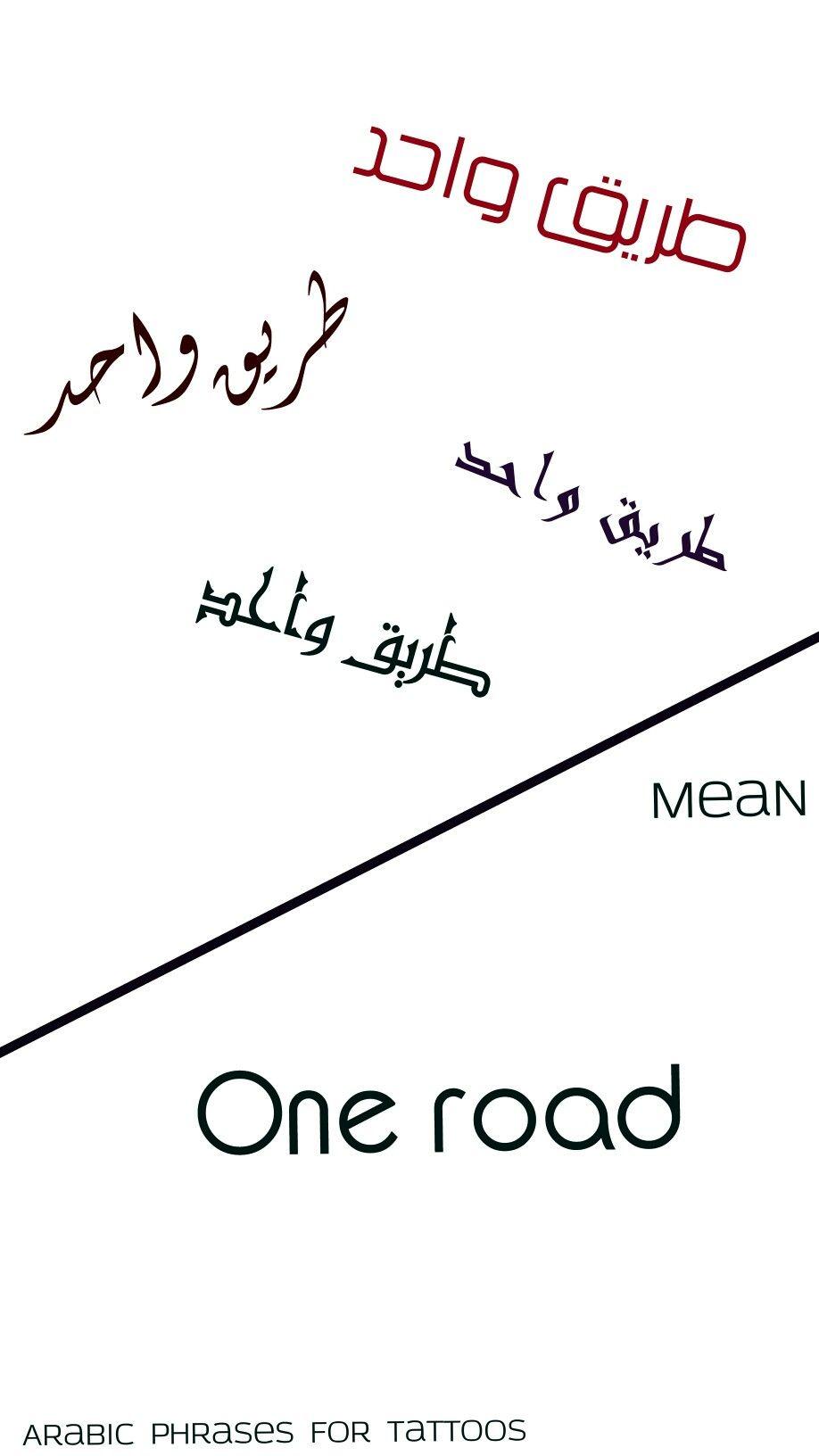 Arabic tattoo meaning one road tattoo arabictattoo tattoo arabic tattoo meaning one road tattoo arabictattoo buycottarizona