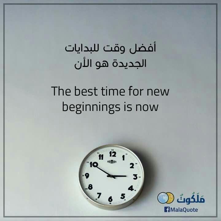 أفضل وقت للبدايات الجديدة هو الأن The Best Time For New Beginnings Is Now Quotes Arabicquotes Malaquote Words Arabic Quotes New Beginnings